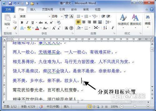 如何查看word分页符在哪里