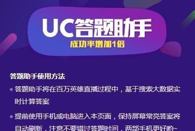 uc答题助手入口在哪里?uc答题助手网页版入口及使用方法介绍