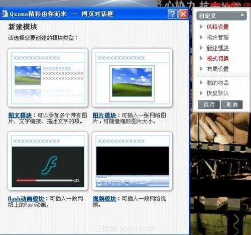 qq空间flash动画模块使用图文教程