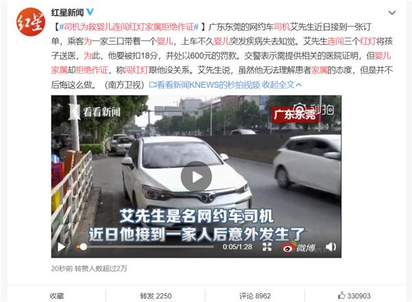 网约车司机为救婴儿连闯三个红灯扣18分:家属拒绝作证