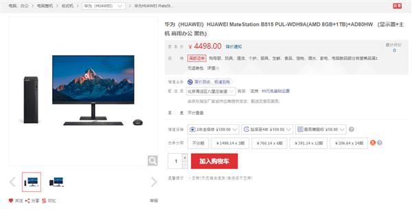 华为首款台式机上架京东:8GB+1TB版本4498元