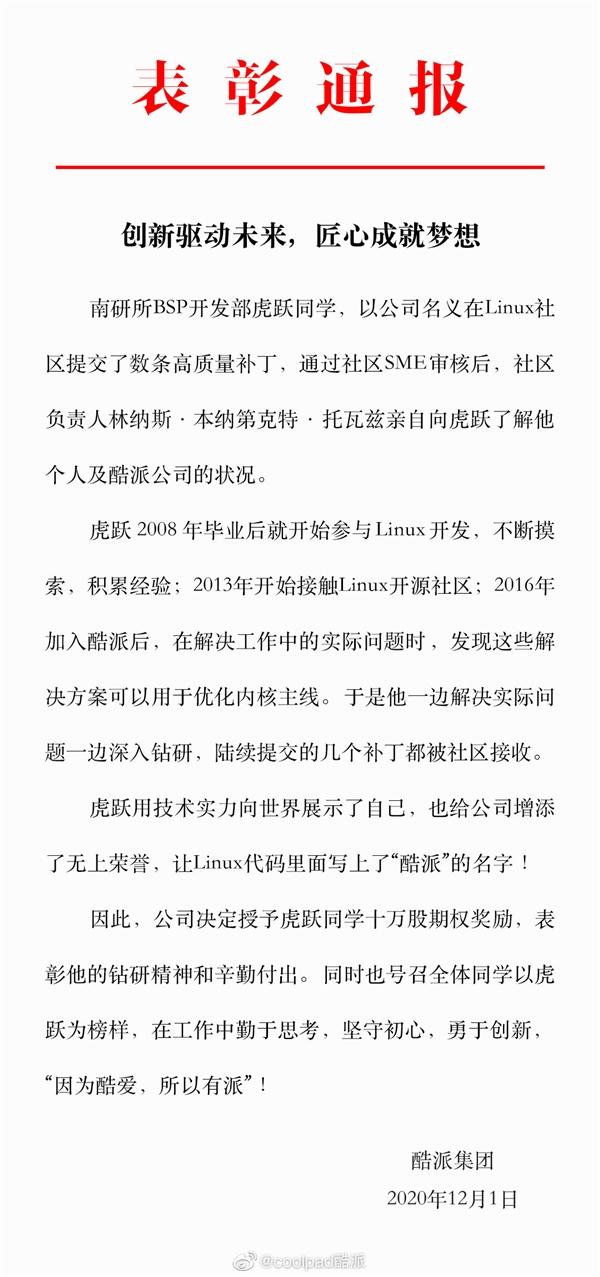 代码贡献得到Linux之父关注 酷派奖励员工10万股期权-冯金伟博客
