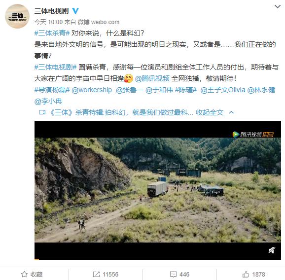 刘慈欣同名科幻小说改编《三体》电视剧杀青 官方公布杀青特辑