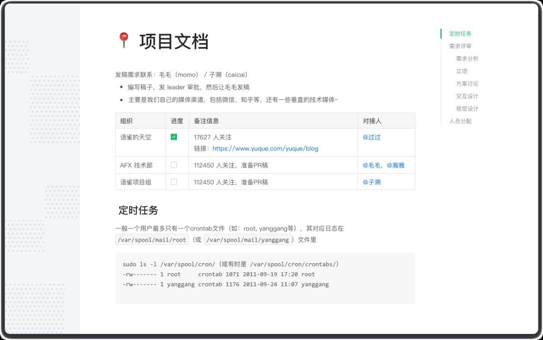30 个提升团队研发效能的锦囊-冯金伟博客园