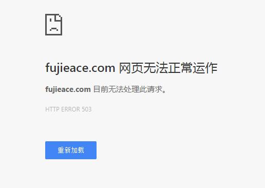 HTTP Error 503 错误解决办法