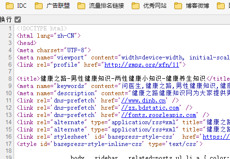 Chrome和Edge查看网页原代码时不自动换行解决方法