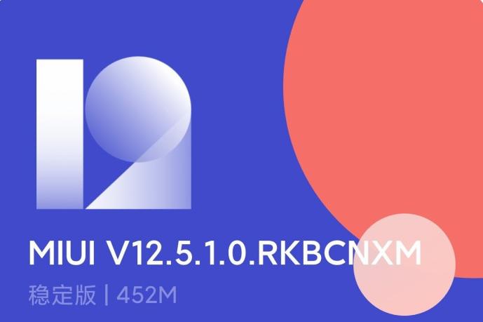 miui12.5稳定版升级名单