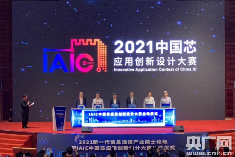 新一代信息通信产业院士论坛在深举办 专家热议5G时代的信息安全与人工智能