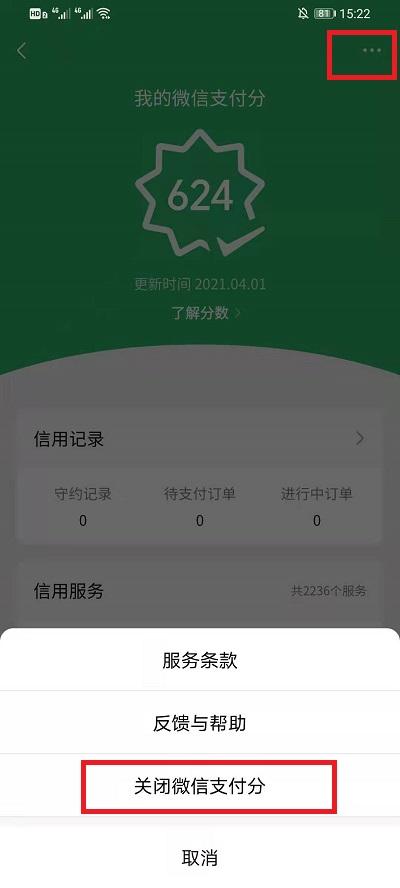 微信支付分怎么关闭-冯金伟博客园