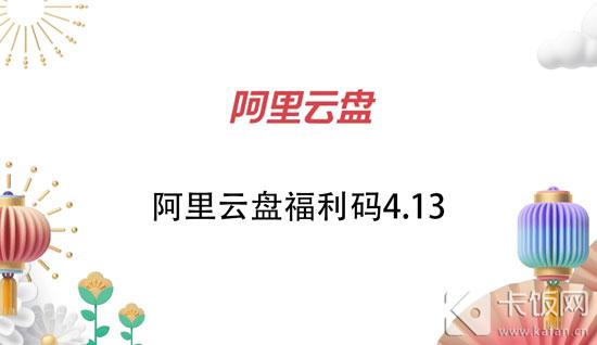 阿里云盘福利码4.13
