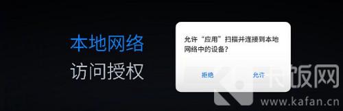 在魅族18系列旗舰手机上,如果有APP想要通过扫描本地网络设备来获取一些用户隐私信息,会