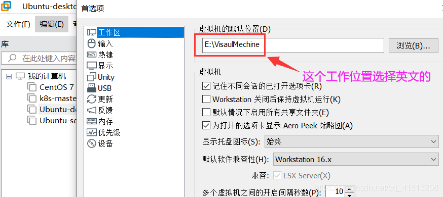 VMware16启动虚拟机后会产生乱码的文件夹以及日志文件的解决方法