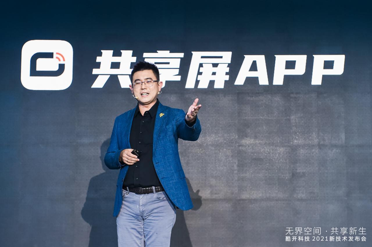 """酷开科技推出""""共享屏""""APP,可实现跨平台、跨系统多屏多端互动协同办公"""