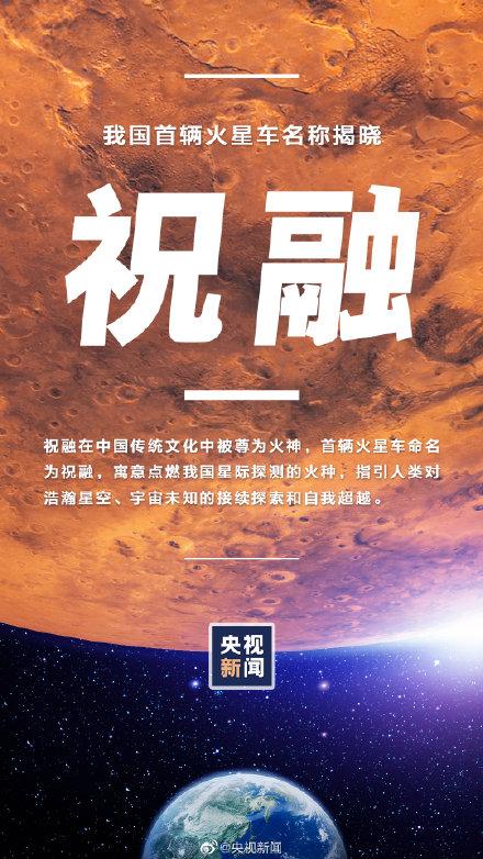 """中国首辆火星车命名为祝融号,源于上古神话""""火神"""""""