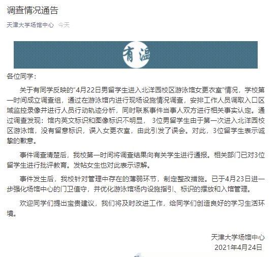 天津大学回应留学生闯入女更衣室:没留意标识引误会 已致歉