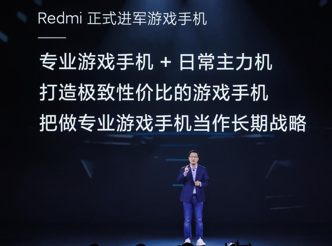 卢伟冰宣布红米进军游戏手机市场 将其当做长期战略