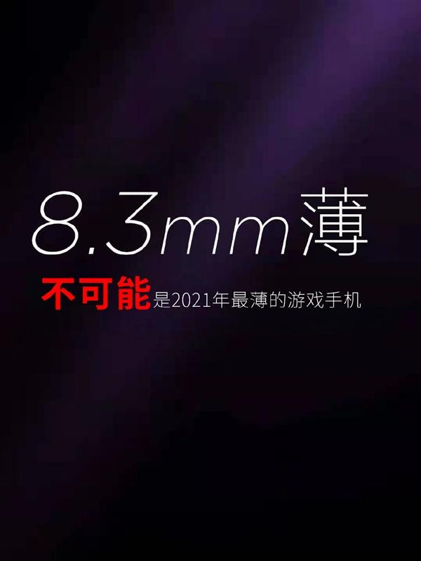 Redmi发布可能是最轻薄的游戏手机 努比亚倪飞:不可能