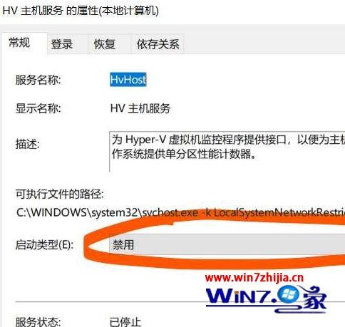 Win10系统下提示VMware与Device/Credential Guard不兼容如何解决