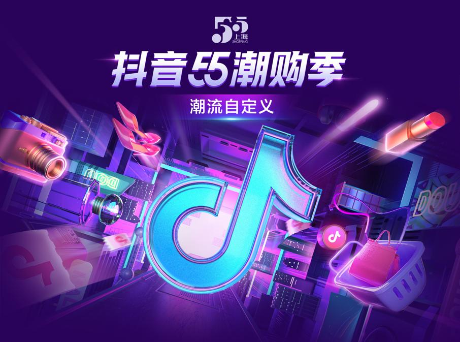 """抖音电商开启""""抖音55潮购季"""",将投入亿级流量和补贴"""