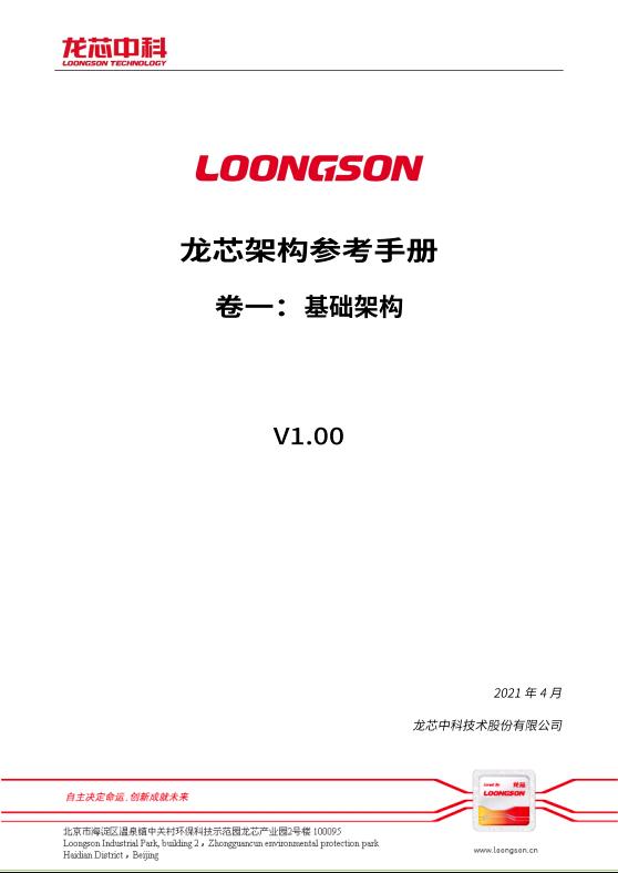 首个中文CPU指令规范 龙芯推出LoongArch基础架构手册