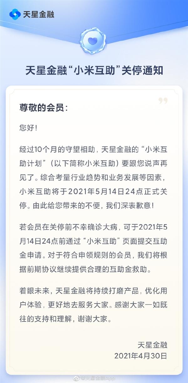 """上线10个月:天星金融""""小米互助""""将于5月14日正式关停"""