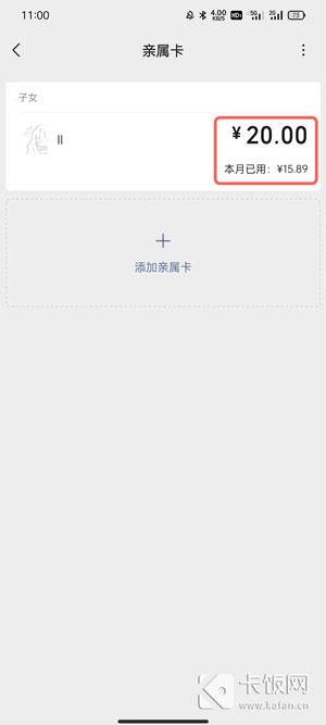 微信附属卡怎么查看余额-冯金伟博客