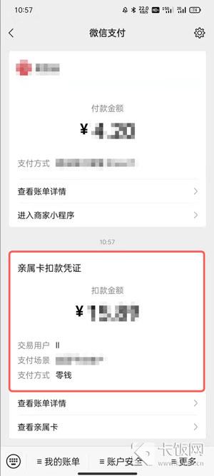 微信亲属卡怎么消费-冯金伟博客