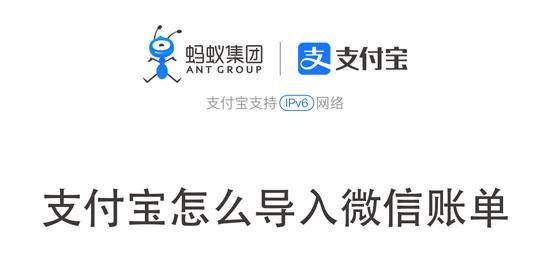 支付宝怎么导入微信账单-冯金伟博客