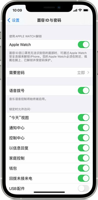 iPhone戴口罩面部解锁怎么设置-冯金伟博客