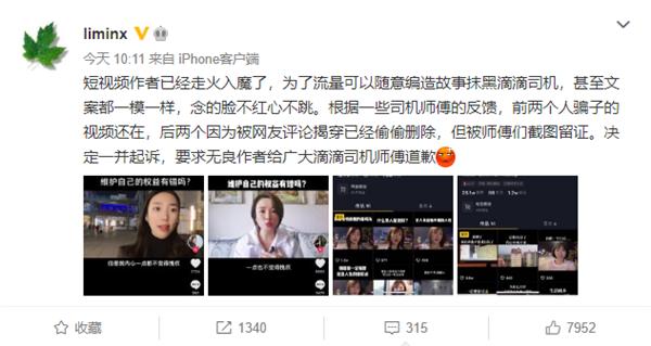 抖音回应短视频作者抹黑滴滴司机:相关账号已被封禁视频发布功能