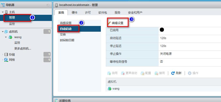 VMware ESXi 6.7服务器设置开机自动启动虚拟机