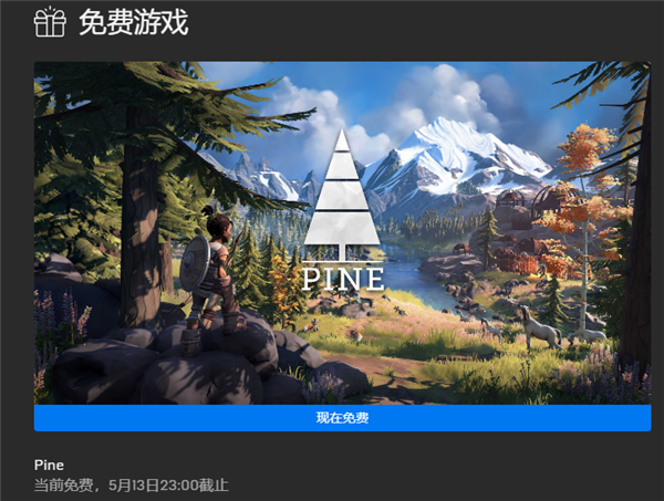 Epic喜加一:开放世界冒险游戏《Pine》免费送 又省80!