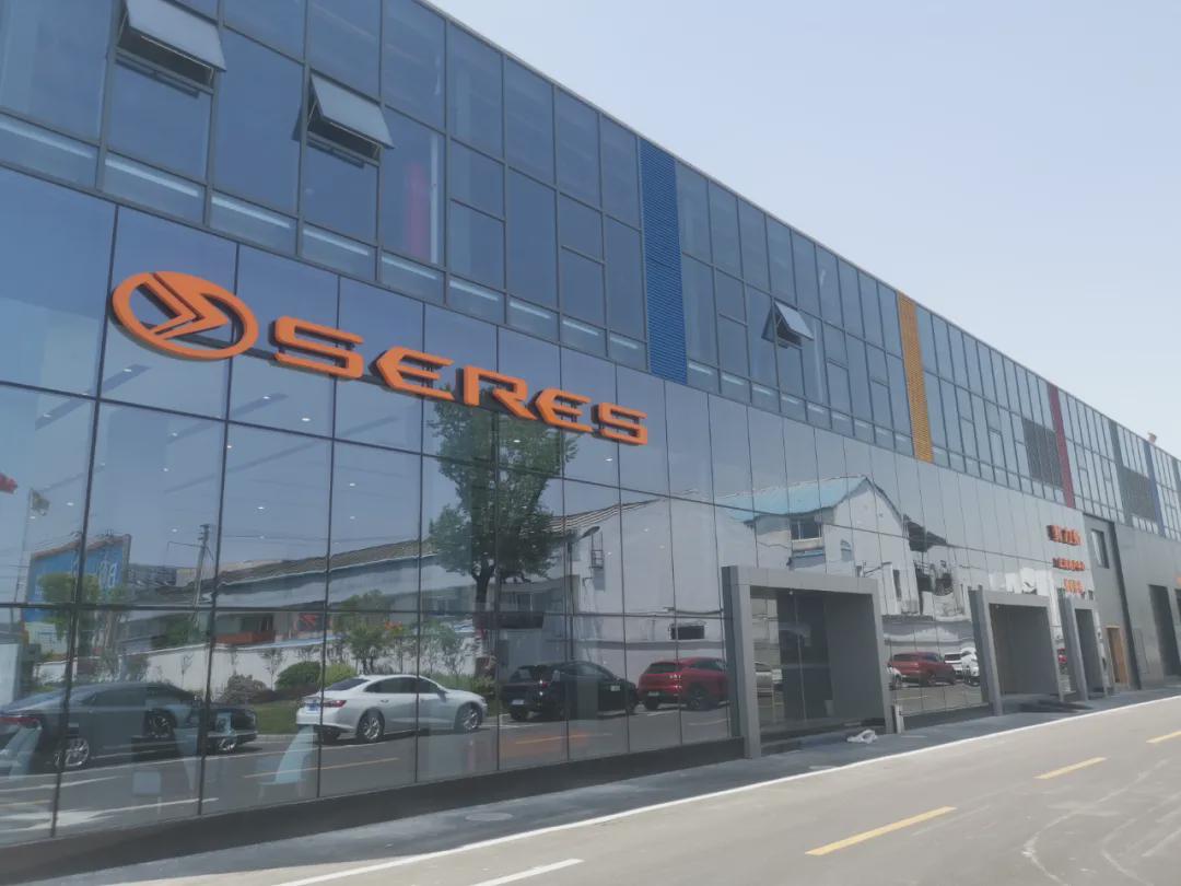 华为:赛力斯订制款仍会在5月批量交付,正加快产能-冯金伟博客