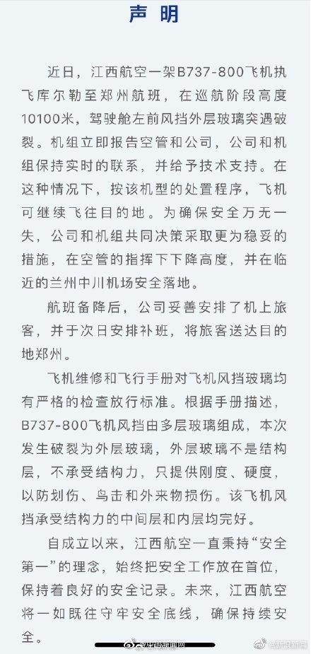 江西航空通报客机在高空风挡爆裂:只是外层玻璃 保持安全第一