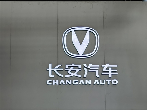 长安汽车最新销量公布:自主大增 合资品牌跌跌不休