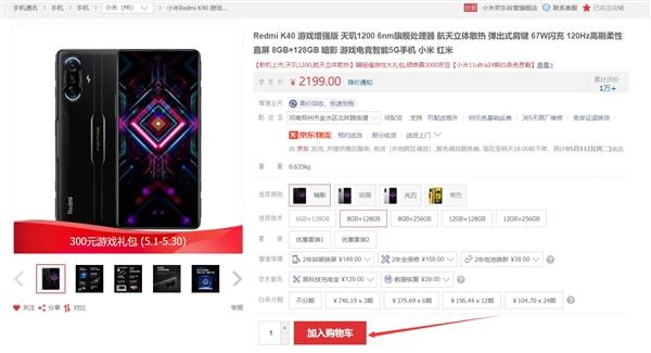 2199元 首销秒罄的Redmi K40游戏增强版现货了