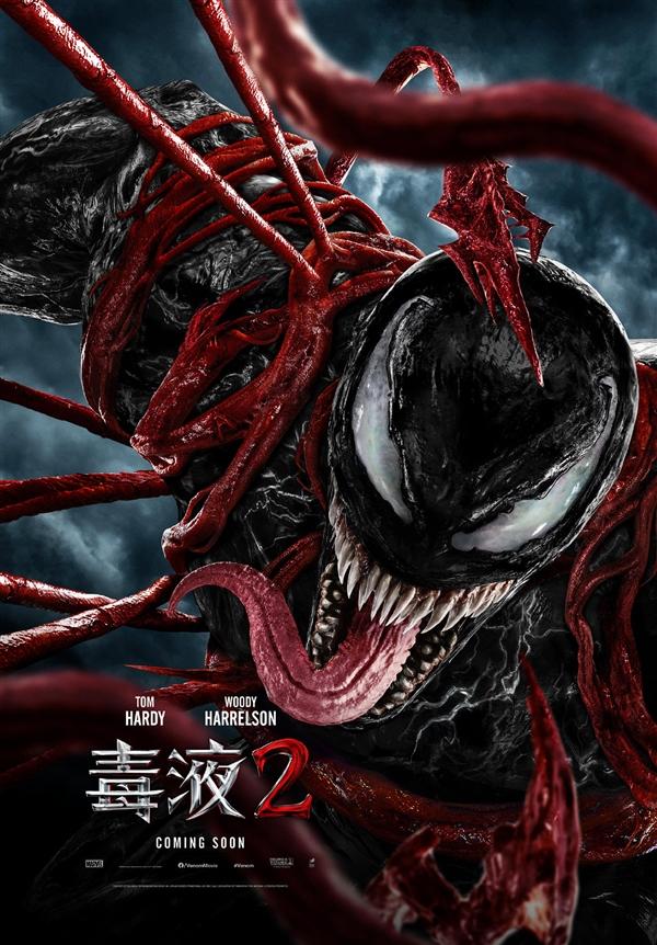 《毒液2》全球首支中字预告 中国独家海报发布