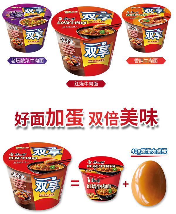 自带香卤蛋 康师傅红烧/香辣/酸菜牛肉面8桶32.9元