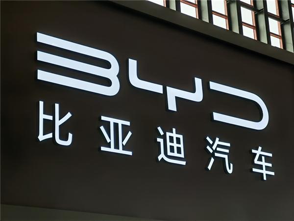 凯度BrandZ中国全球化品牌50强 比亚迪中国车企第一