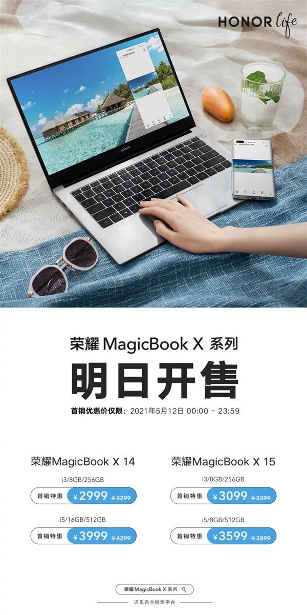 到手价2999元!荣耀MagicBook X系列明日首销:支持多屏协同