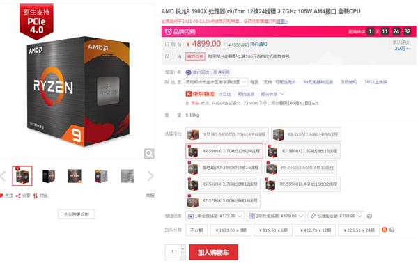 原价不远了 AMD锐龙5000处理器全线跌价