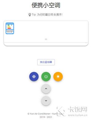 微信便携小空调链接分享