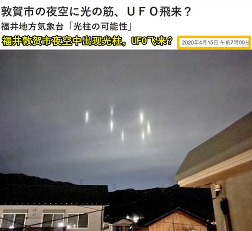50多枚不明光柱入侵日本夜空!网友:人类补完计划启动