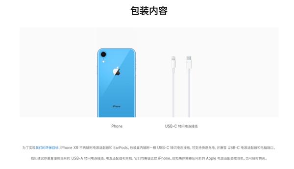iPhone XR取消耳机/充电头 苹果附言:你需要的话可以随时购买