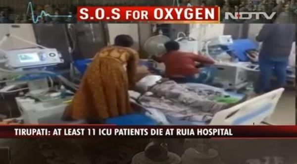 印度一医院11人因氧气供应中断去世:医疗系统已不堪重负