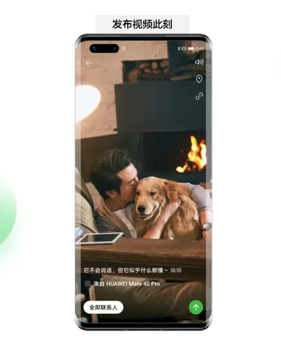 华为畅连APP新功能正式上线:媲美微信朋友圈