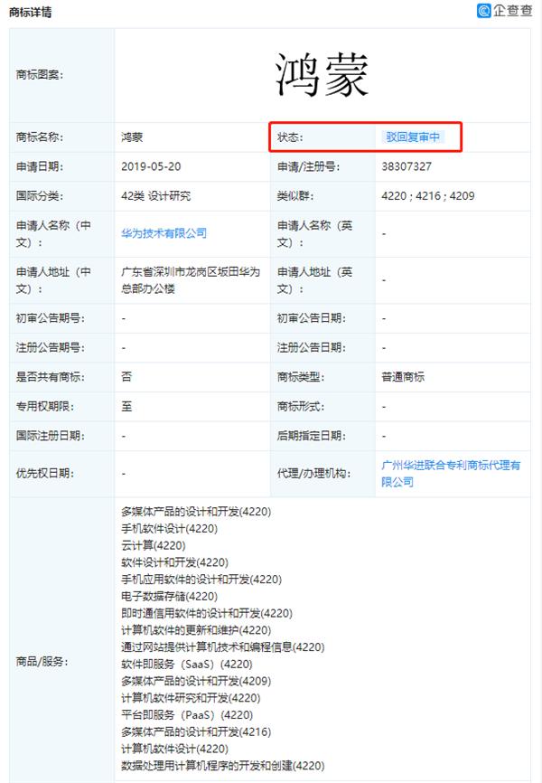 华为鸿蒙商标被驳回复审 6月有望正式推送鸿蒙OS