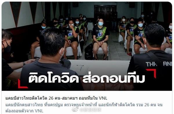 泰国女排26人感染新冠肺炎:宣布退出世界联赛