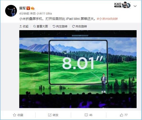雷军安利小米MIX FOLD:打开后比iPad mini还大