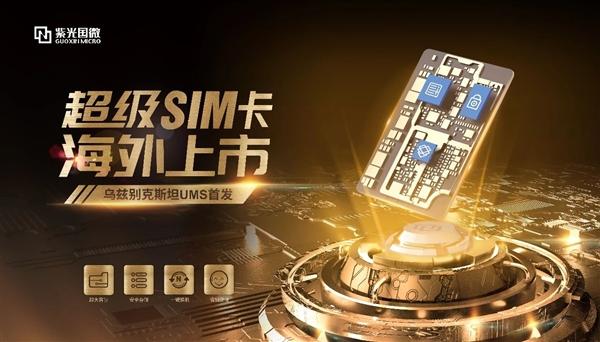 冲出国门!紫光国微超级5G SIM卡乌兹别克斯坦首发